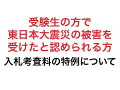 【東日本大震災により被害を受けたと認められる方】入校考査料の特例について