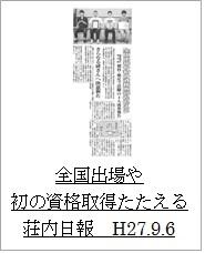 20150906荘内日報(全国出場や初の資格取得たたえる)アイコン