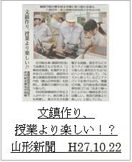 20151022山形新聞(文鎮作り、授業より楽しい!?)アイコン