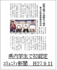 20150911コミュニティ新聞(県内学生で初認定)アイコン