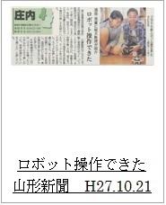 20151021山形新聞(ロボット操作できた)アイコン