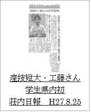 20150825荘内日報(産技短大・工藤さん学生県内初)アイコン