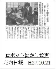 20151021荘内日報(ロボット動かし歓声)アイコン