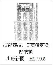 20150905山形新聞(技能競技、日商検定で好成績)アイコン