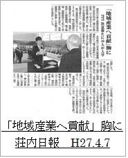 20150407荘内日報(「地域産業へ貢献」胸に)アイコン
