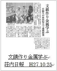 20151025荘内日報(文鎮作り金属学ぶ)アイコン