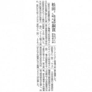 松田さん 銅賞
