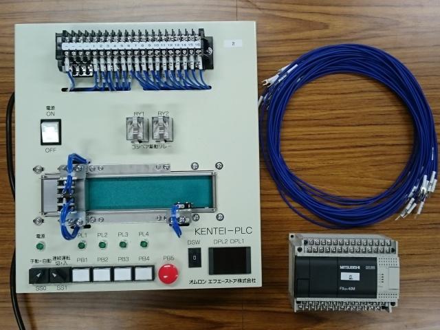 H27-シーケンス制御実習装置(制御)