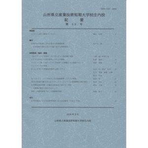 山形県立産業技術短期 大学校庄内校 紀要 第12号