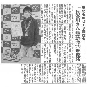 東北ものづくり競技会 長谷川さん準優勝