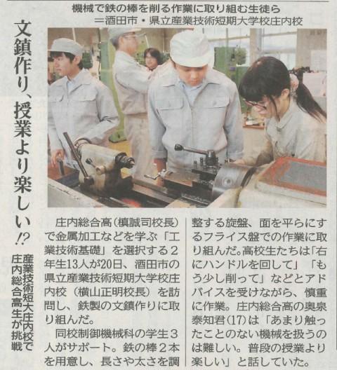 20151022庄総連携授業(山形新聞)