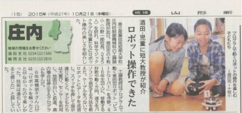 20151021十坂小学校(山形新聞)