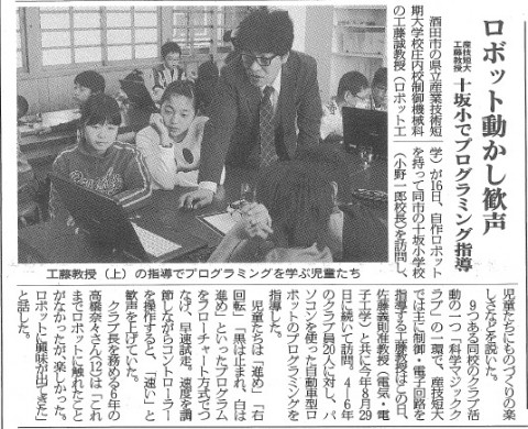 20151021十坂小学校(荘内日報)