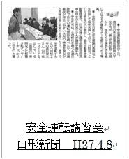 20150408山形新聞(安全運転講習会)アイコン