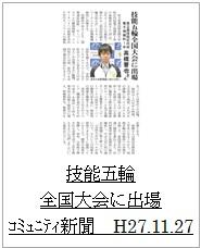 20151127コミュニティ新聞(技能五輪全国大会に出場)アイコン