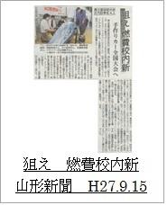 20150915山形新聞(狙え 燃費校内新)アイコン