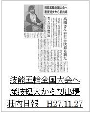 20151127荘内日報(技能五輪全国大会へ産技短大から初出場)アイコン