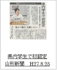 20150825山形新聞(県内学生で初認定)アイコン