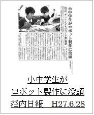 20150628荘内日報(小中学生がロボット製作に没頭)アイコン