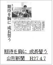 20150407山形新聞(期待を胸に 成長誓う)アイコン