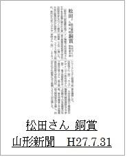 20150731山形新聞(松田さん 銅賞)アイコン