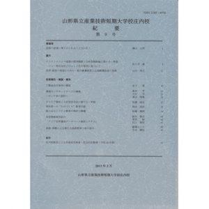 山形県立産業技術短期 大学校庄内校 紀要 第9号