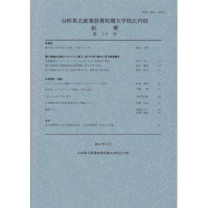 山形県立産業技術短期 大学校庄内校 紀要 第10号