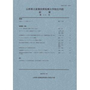 山形県立産業技術短期 大学校庄内校 紀要 第11号