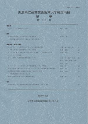 紀要Vol12表紙