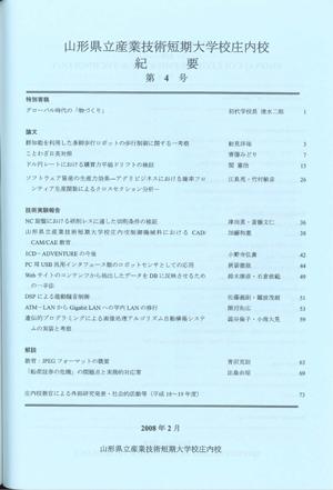 紀要Vol4表紙
