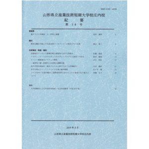 山形県立産業技術短期 大学校庄内校 紀要 第14号