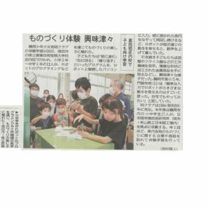 ものづくり体験 興味津々 産技短庄内校で子供向け学習